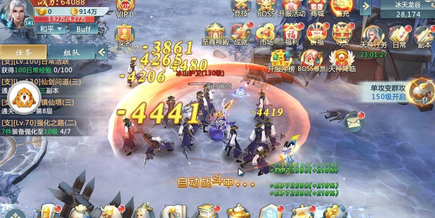 九重战仙手游官网版下载最新版图片2