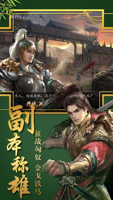 官爷驾到游戏官方网站下载正式版图片1