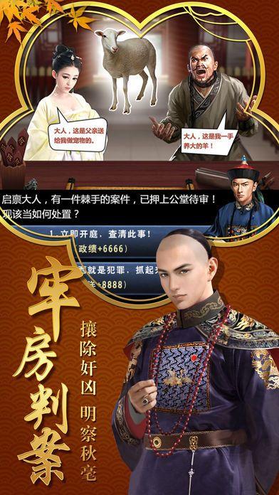 官爷驾到游戏官方网站下载正式版图3: