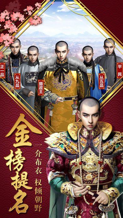 官爷驾到游戏官方网站下载正式版图4: