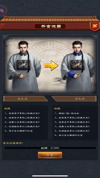 官爷驾到游戏官方网站下载正式版图2: