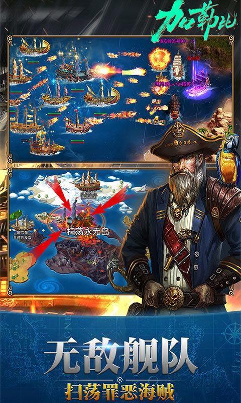 加勒比之世界的尽头游戏官方网站下载正式版图1: