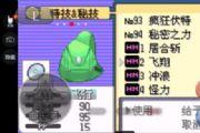 口袋妖怪究极绿宝石II飞翔怎么获得?飞翔技能机器获取方法[多图]