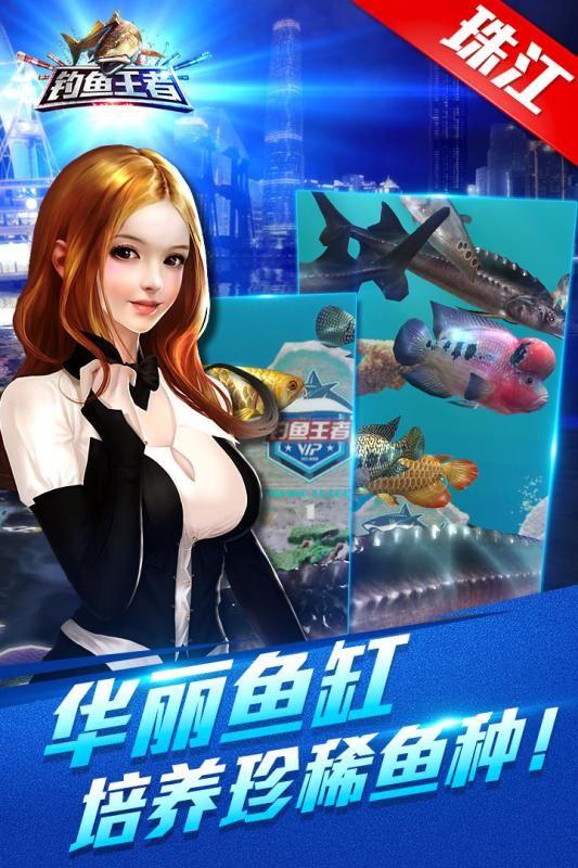钓鱼王者手游官网下载安卓版图3: