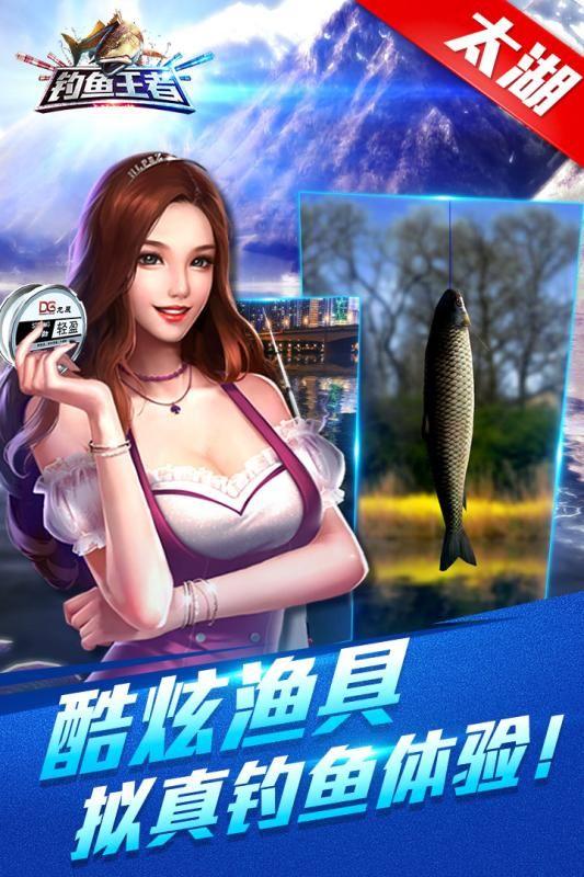 钓鱼王者手游官网下载安卓版图5:
