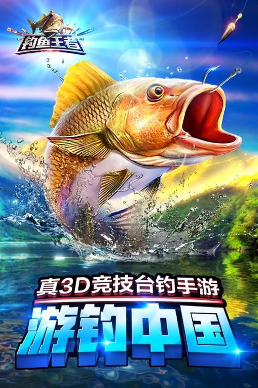 钓鱼王者手游官网下载安卓版图1: