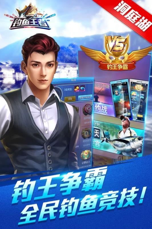 钓鱼王者手游官网下载安卓版图4: