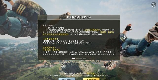 刺激战场:12月18号更新 圣诞模式正式上线[视频][多图]图片1