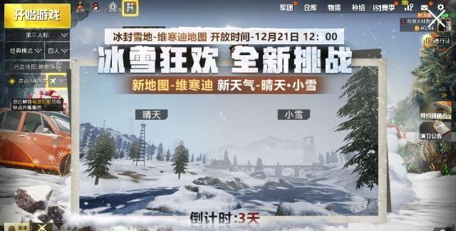 刺激战场:12月18号版本更新 新地图新武器推迟21号上线[视频][多图]图片1