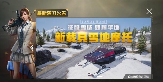 刺激战场:12月18号版本更新 新地图新武器推迟21号上线[视频][多图]图片2