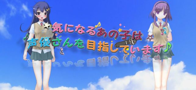 喜欢的孩子想成为声优中文游戏汉化修改版图片4