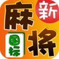 新国标麻将app