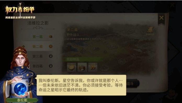 权力与纷争12.21App Store首发:解锁全新剧情任务玩法[多图]图片2