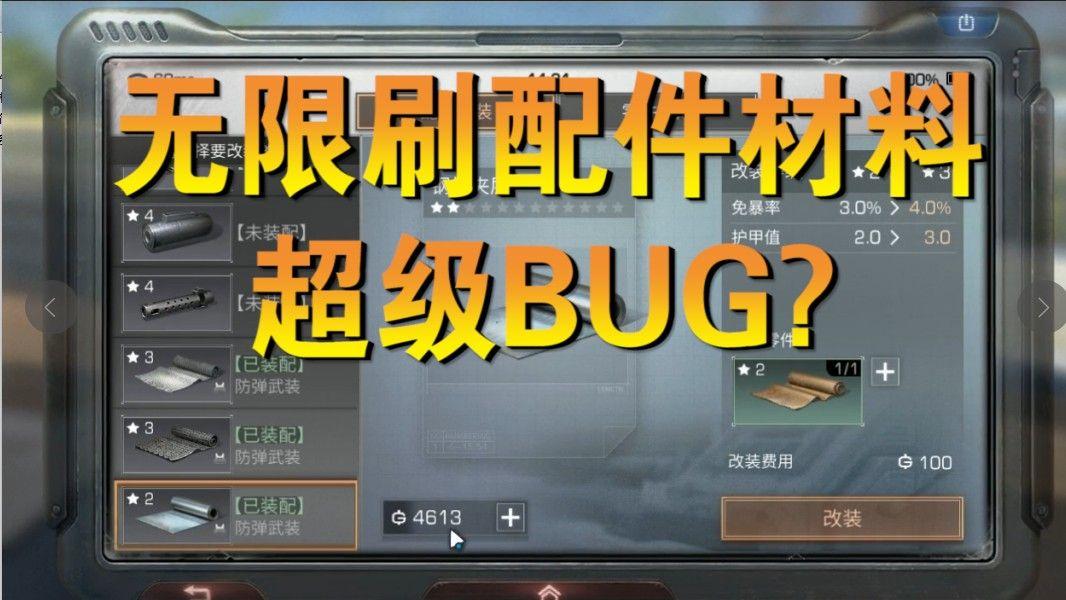 明日之后:实锤无限刷材料BUG,真实的原理这么简单,不要上当了[视频][多图]图片1
