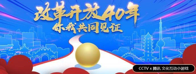 央视携手腾讯打造小游戏:《球球冲呀》致敬改革开放40周年[多图]图片1