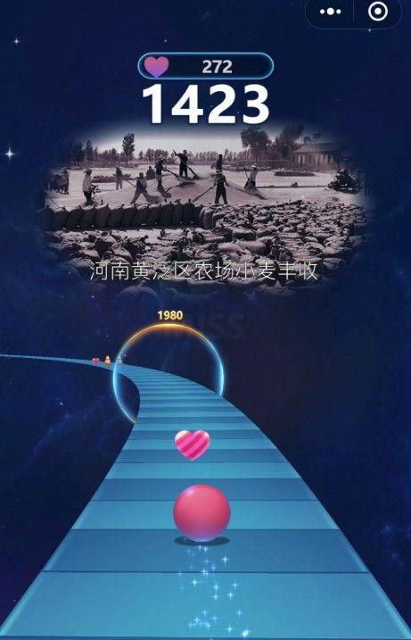 央视携手腾讯打造小游戏:《球球冲呀》致敬改革开放40周年[多图]图片2