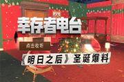明日之后圣诞版本爆料:12.20狂欢开启,找圣诞老人兑换大礼![多图]