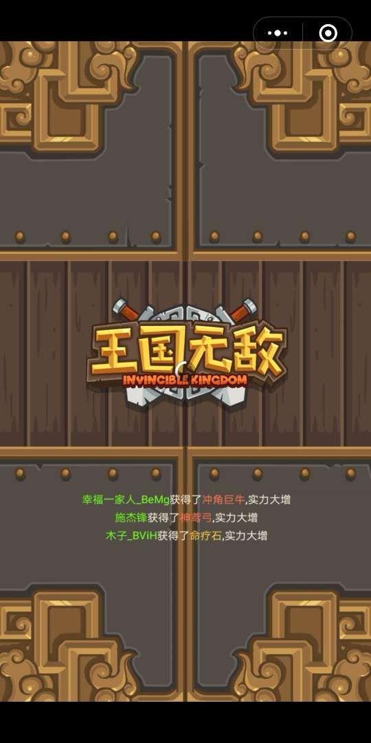 微信王国无敌游戏全阵容武将攻略完整版图2: