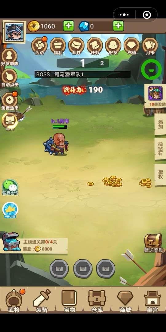 微信王国无敌游戏全阵容武将攻略完整版图片1
