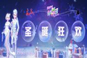 《劲舞团》手游圣诞狂欢夜:节日福利今日开启![多图]