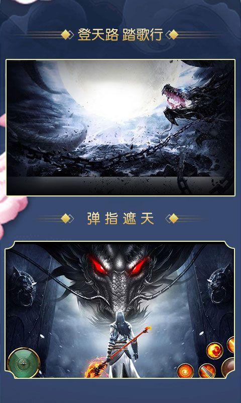 遮天重置版手游官方网站下载最新版图3: