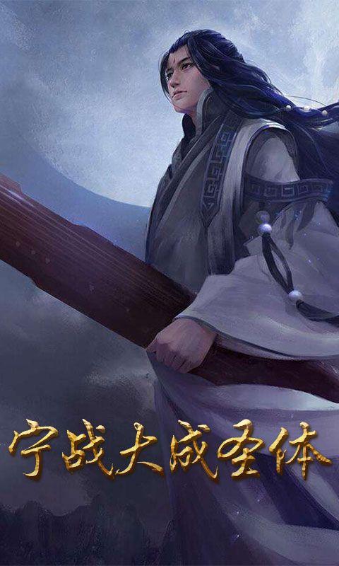 遮天重置版手游官方网站下载最新版图2: