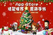 《大头三国》圣诞版本来袭:新主公、新武将、新活动闹圣诞![多图]