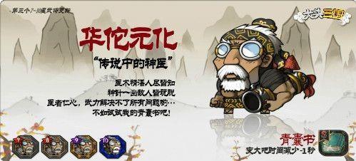 《大头三国》圣诞版本来袭:新主公、新武将、新活动闹圣诞![多图]图片5
