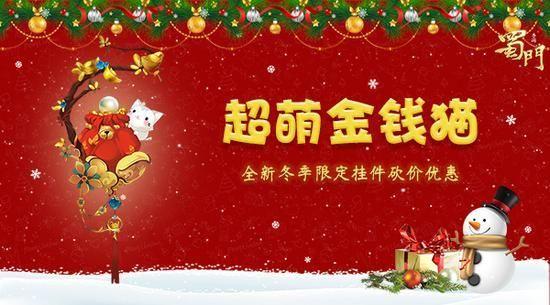 蜀门手游:圣诞节活动曝光,新萌宠招财猫即将上线[视频][多图]图片2