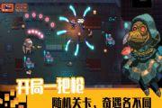 """11游侠评测:""""突突突""""超刺激射击地牢游戏[多图]"""