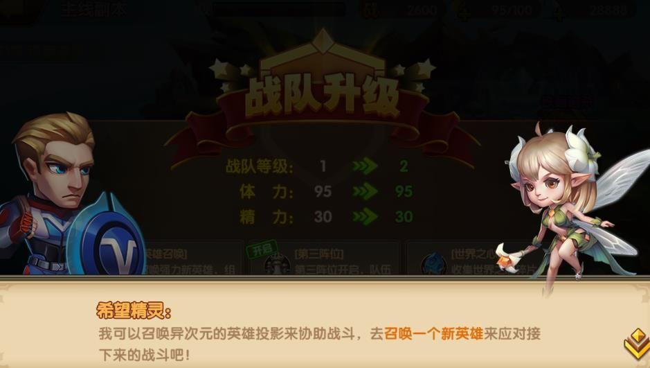 复仇者风暴手游官方网站下载安卓版图4:
