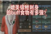 明日之后:圣诞特惠树根蛋糕,数据可怕的BUFF加成,提高多少运[多图]