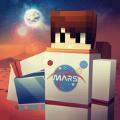 火星世界(方块建造)正式版