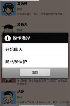 男友陪伴聊天手机游戏官方版下载图片1