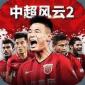 中超风云2手游官网版下载最新版 v1.0.277