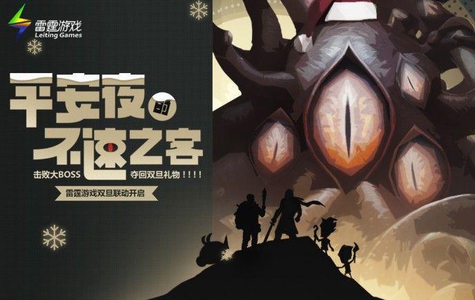 《贪婪洞窟2》双旦版本上线!雷霆联动活动正式开启[多图]图片1