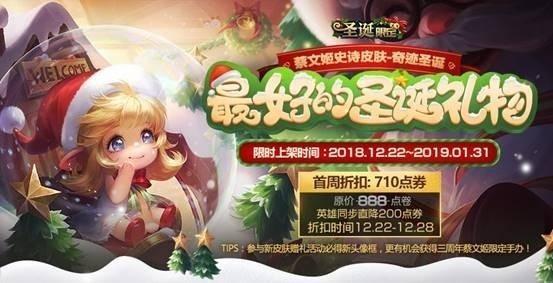 王者荣耀:12月25日圣诞节活动更新,专属kpl赛季头像框来袭[视频][多图]图片1
