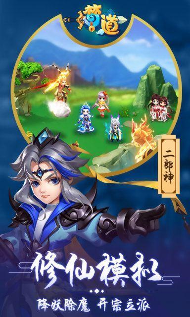 梦道仙宫游戏官方网站下载正式版图片1