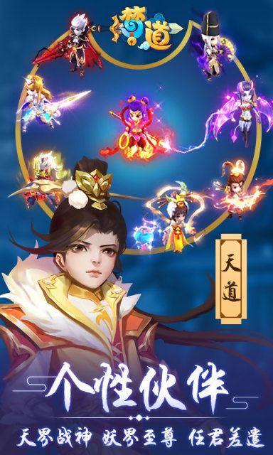 梦道仙宫游戏官方网站下载正式版图片3