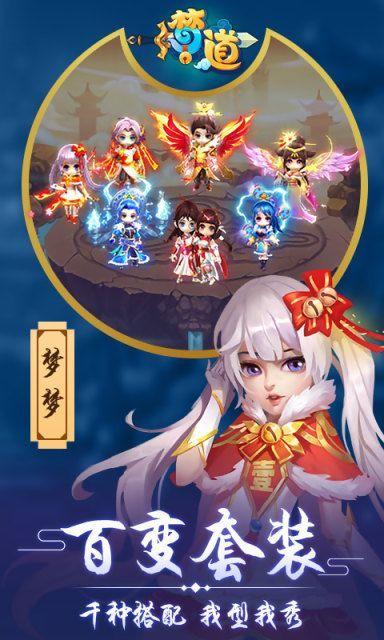 梦道仙宫游戏官方网站下载正式版图片4