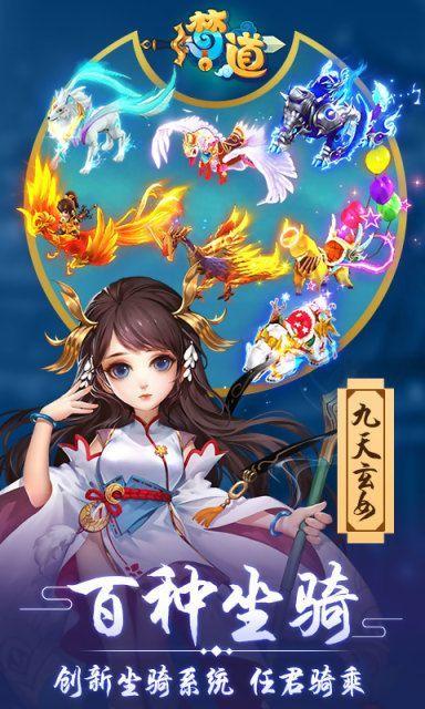 梦道仙宫游戏官方网站下载正式版图片2