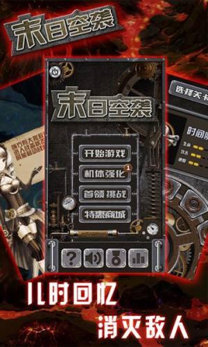 末日空袭正式版手游下载最新版图片1