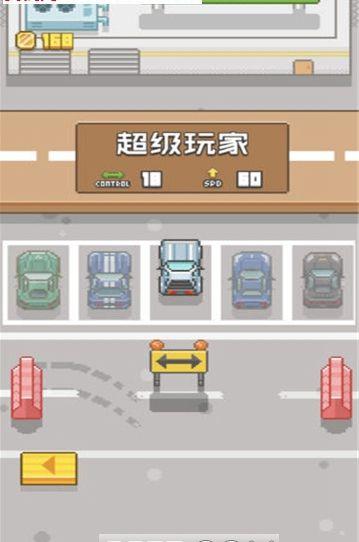 Swing Car手游官方网站下载正式版图3: