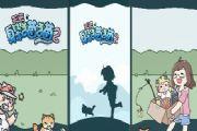 天天躲猫猫2好玩吗 天天躲猫猫2游戏介绍[多图]