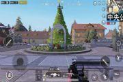 刺激战场雪地地图巨大圣诞树坐标大全 7个必刷巨大圣诞树位置[多图]