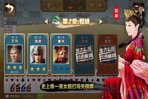 桃桃斗地主手机游戏最新正版下载地址图片2