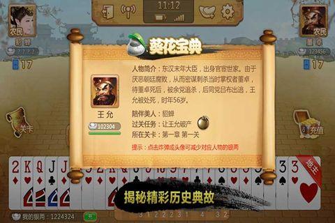 桃桃斗地主手机游戏最新正版下载地址图片3