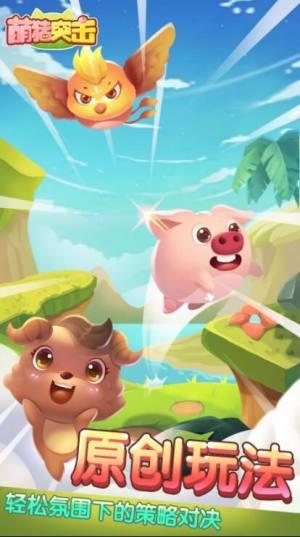 萌猪突击最新正版图1