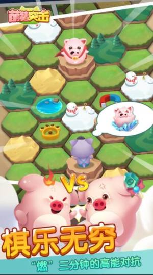 萌猪突击最新正版图3