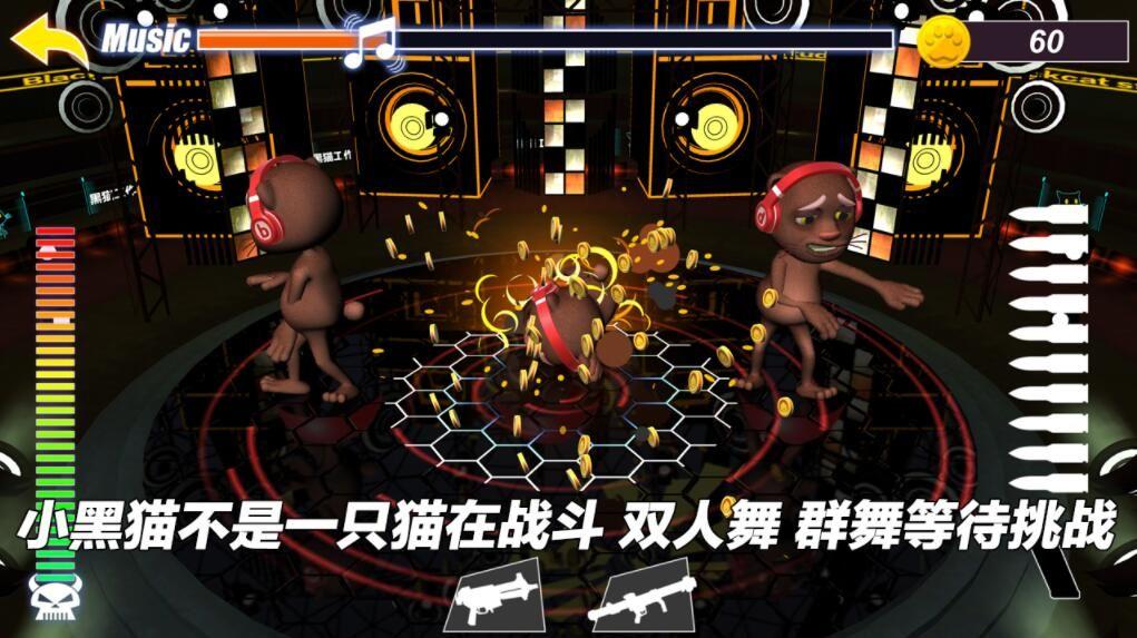 跳舞的小黑猫官方版游戏下载图片2